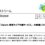 Jストリーム|西尾レントオール「eSports 専用ライブ中継サービス」 の映像システム構築をJスト リームが担当