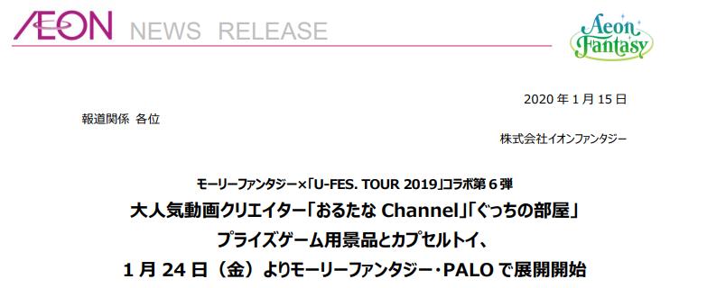 イオンファンタジー|モーリーファンタジー×「U-FES. TOUR 2019」コラボ第6 弾 大人気動画クリエイター「おるたな Channel」「ぐっちの部屋」 プライズゲーム用景品とカプセルトイ、 1 月 24 日(金)よりモーリーファンタジー・PALO で展開開始