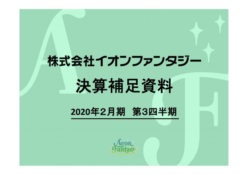 イオンファンタジー|決算補足資料 2020年2月期 第3四半期