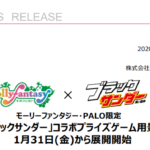イオンファンタジー|モーリーファンタジー・PALO限定「ブラックサンダー」コラボプライズゲーム用景品1月31日(金)から展開開始