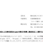 メルカリ|当社子会社による株式会社Origamiの株式の取得(孫会社化)に関するお知らせ