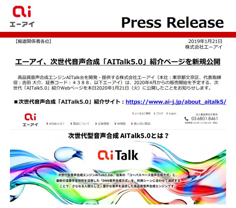 エーアイ|エーアイ、次世代音声合成「AITalk5.0」紹介ページを新規公開