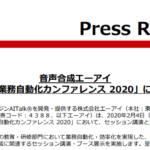 エーアイ|音声合成エーアイ 2/4開催「業務自動化カンファレンス 2020」に登壇・出展
