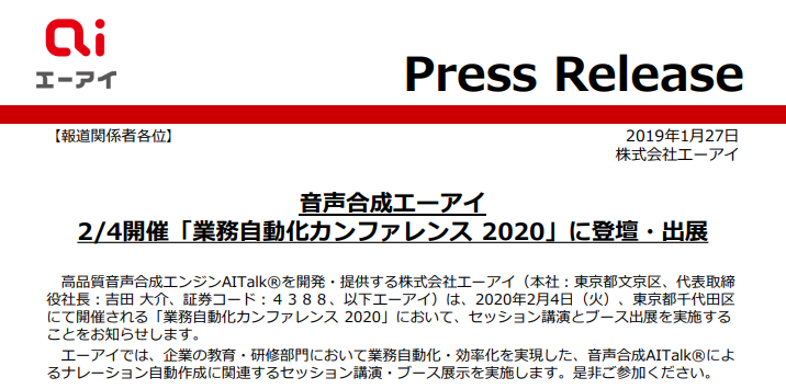 エーアイ 音声合成エーアイ 2/4開催「業務自動化カンファレンス 2020」に登壇・出展