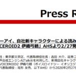 エーアイ|音声合成エーアイ、自社新キャラクターによる読み上げソフト 「VOICEROID2 伊織弓鶴」AHSより2/27発売開始