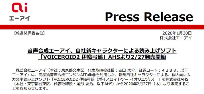 エーアイ 音声合成エーアイ、自社新キャラクターによる読み上げソフト 「VOICEROID2 伊織弓鶴」AHSより2/27発売開始