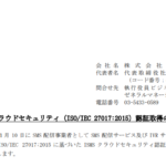 アクリート|ISMS クラウドセキュリティ(ISO/IEC 27017:2015)認証取得のお知らせ