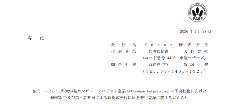 Kudan|独ミュンヘン工科大学発コンピュータビジョン企業 Artisense Corporation の子会社化に向けた 株式取得及び第三者割当による新株式発行に係る発行登録に関するお知らせ