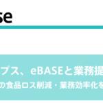 シノプス|シノプス、eBASEと業務提携。 ~小売業の食品ロス削減・業務効率化を目指す~