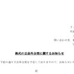 リックソフト|株式の立会外分売に関するお知らせ