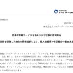 ミンカブ・ジ・インフォノイド|日本株情報サービスを岩井コスモ証券に提供開始~AI 技術を駆使した独自の情報提供により、個人投資家の取引機会の創出支援へ~