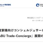 ミンカブ・ジ・インフォノイド|投資家様向けコンシェルジュサービス 「MINKABU Trade-Concierge」展開のお知らせ
