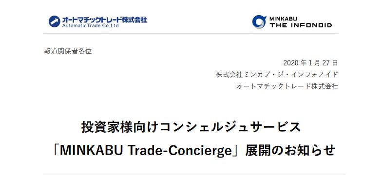 ミンカブ・ジ・インフォノイド 投資家様向けコンシェルジュサービス 「MINKABU Trade-Concierge」展開のお知らせ