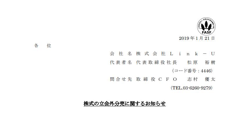 Link-U|株式の立会外分売に関するお知らせ
