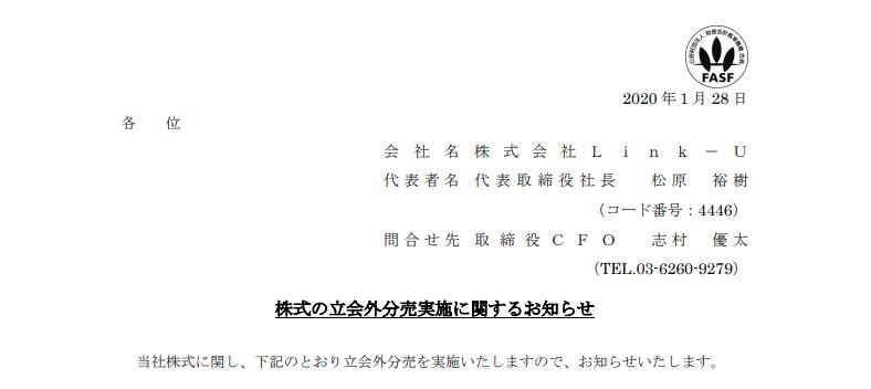 Link-U|株式の立会外分売実施に関するお知らせ