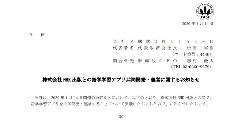 Link-U|出版との語学学習アプリ共同開発・運営に関するお知らせ