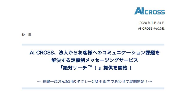 AI CROSS|AI CROSS、法人からお客様へのコミュニケーション課題を 解決する定額制メッセージングサービス 『絶対リーチ TM ! 』提供を開始 !  ~ 長嶋一茂さん起用のタクシーCM も都内であわせて展開開始!~