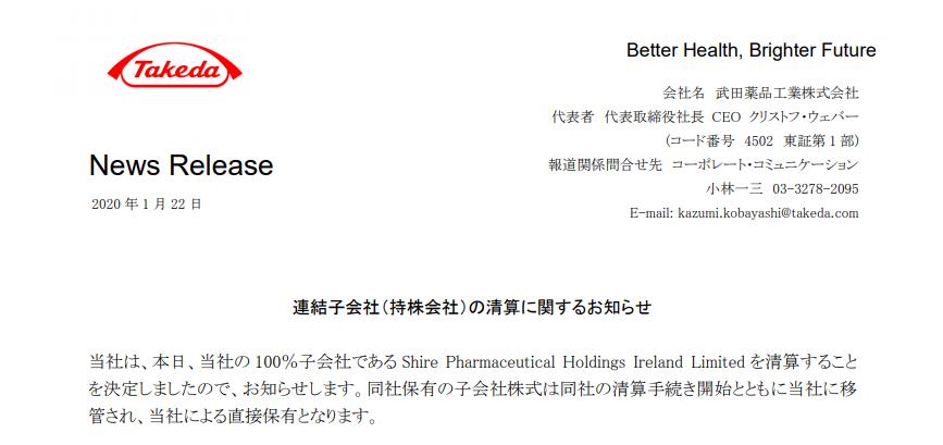 武田薬品工業|連結子会社(持株会社)の清算に関するお知らせ