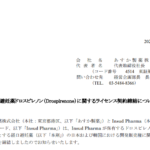 あすか製薬|経口避妊薬ドロスピレノン(Drospirenone)に関するライセンス契約締結について