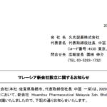 久光製薬|マレーシア新会社設立に関するお知らせ