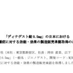 持田製薬|「ディナゲスト錠 0.5mg」の日本における月経困難症に対する効能・効果の製造販売承認取得のお知らせ