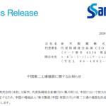 参天製薬|中国第二工場建設に関するお知らせ