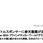 参天製薬|タイトルスポンサーに参天製薬が決定 新大会名称は「Santen IBSA ブラインドサッカーワールドグランプリ 2020 in 品川」 ~大会参加 8 か国と組み合わせも発表。日本はグループ A に!~