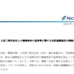 日医工|高岡市と日医工株式会社との健康寿命の延伸等に関する包括連携協定の締結について