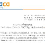 みらかホールディングス|ルミパルス®専用試薬 「ルミパルスプレスト iTACT Tg」発売のお知らせ