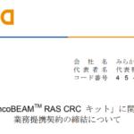 みらかホールディングス|「OncoBEAM™ RAS CRC キット」に関する 業務提携契約の締結について