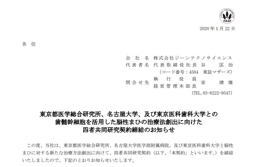 ジーンテクノサイエンス|東京都医学総合研究所、名古屋大学、及び東京医科歯科大学との歯髄幹細胞を活用した脳性まひの治療法創出に向けた四者共同研究契約締結のお知らせ