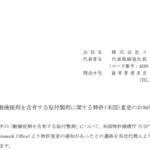 メドレックス|酸捕捉剤を含有する貼付製剤に関する特許(米国)査定のお知らせ