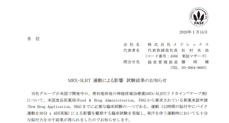 メドレックス|MRX-5LBT 運動による影響 試験結果のお知らせ