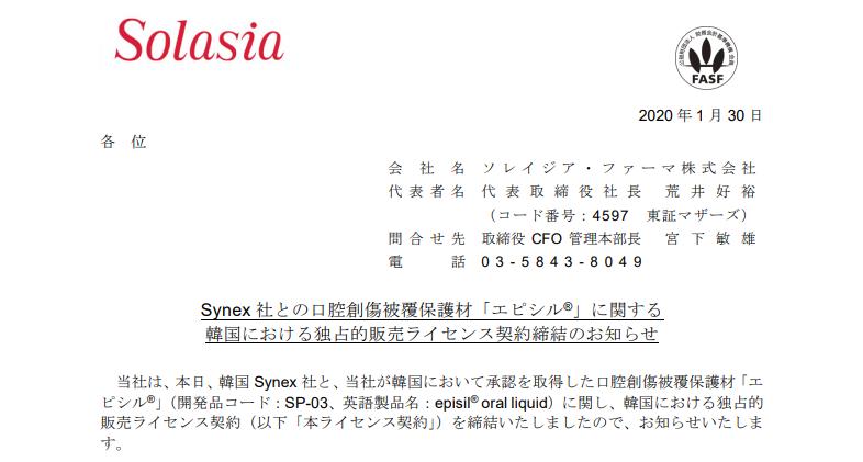 ソレイジア・ファーマ|Synex 社との口腔創傷被覆保護材「エピシル®」に関する 韓国における独占的販売ライセンス契約締結のお知らせ