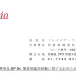 ソレイジア・ファーマ|開発品 SP-04 第Ⅲ相臨床試験に関するお知らせ