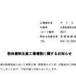 ナトコ|粉体塗料生産工場増設に関するお知らせ