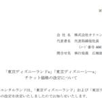 オリエンタルランド|「東京ディズニーランド®」「東京ディズニーシー®」 チケット価格の改定について