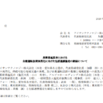 アイサンテクノロジー|長野県塩尻市における 自動運転技術実用化に向けた包括連携協定の締結について