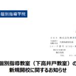 東京個別指導学院|個別指導教室(下高井戸教室)の 新規開校に関するお知らせ