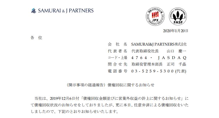 SAMURAI&J PARTNERS|債権回収に関するお知らせ
