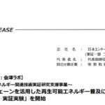 日本エンタープライズ|ブロックチェーンを活用した再生可能エネルギー普及に向けた 「模擬DR(※1)実証実験」を開始
