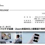 日本エンタープライズ|クラウドビデオ会議・Zoom米国本社と顧客紹介契約を締結