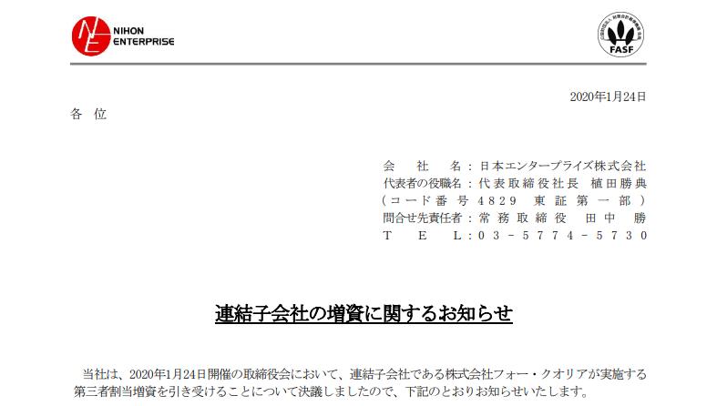 日本エンタープライズ|連結子会社の増資に関するお知らせ