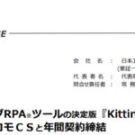 日本エンタープライズ|キッティングRPA※ツールの決定版『Kitting-One』、 株式会社ドコモCSと年間契約締結