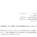 エン・ジャパン|海外連結子会社の閉鎖・売却の検討開始に関するお知らせ
