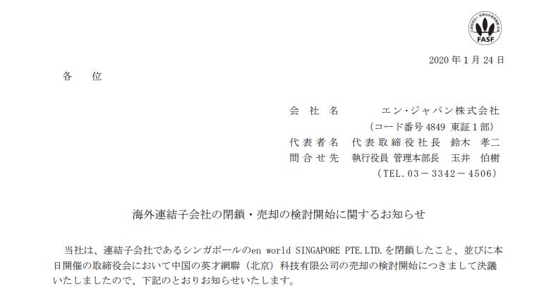 エン・ジャパン 海外連結子会社の閉鎖・売却の検討開始に関するお知らせ