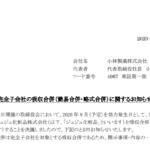 小林製薬|完全子会社の吸収合併(簡易合併・略式合併)に関するお知らせ
