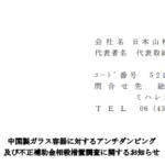 日本山村硝子|中国製ガラス容器に対するアンチダンピング 及び不正補助金相殺措置調査に関するお知らせ