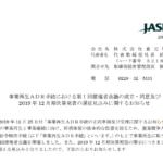 倉元製作所|事業再生ADR手続における第 1 回債権者会議の成立・同意及び2019 年 12 月期決算発表の遅延見込みに関するお知らせ