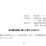 トーヨーアサノ|株主優待制度の導入に関するお知らせ